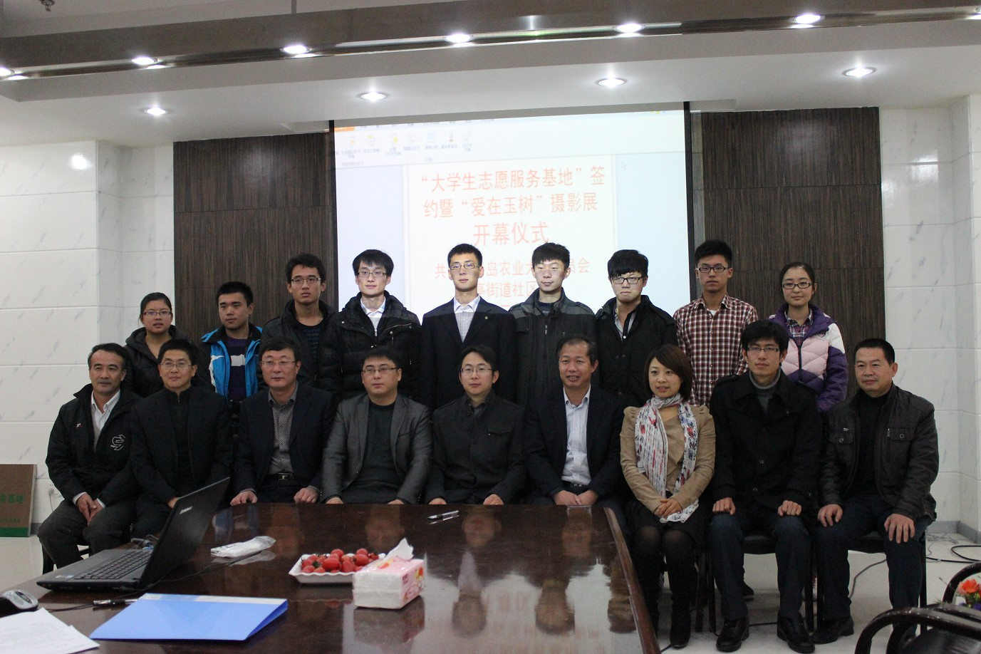 """青岛农业大学大学生志愿服务基地签约暨""""爱在玉树""""摄影展开幕仪式在"""